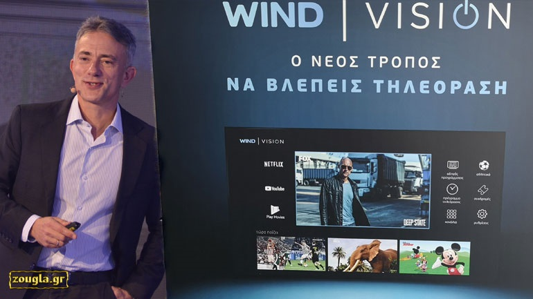 WIND VISION: Διαθέσιμη η συνδρομητική τηλεόραση της εταιρείας - Συνεργασία με Netflix