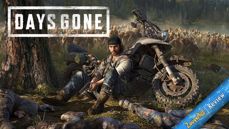 Days Gone - Review: Το Walking Dead συναντά το Sons of Anarchy