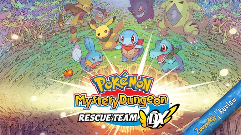 Pokémon Mystery Dungeon: Rescue Team DX - Review: Λιγουρεύεστε κι άλλα Pokemon;