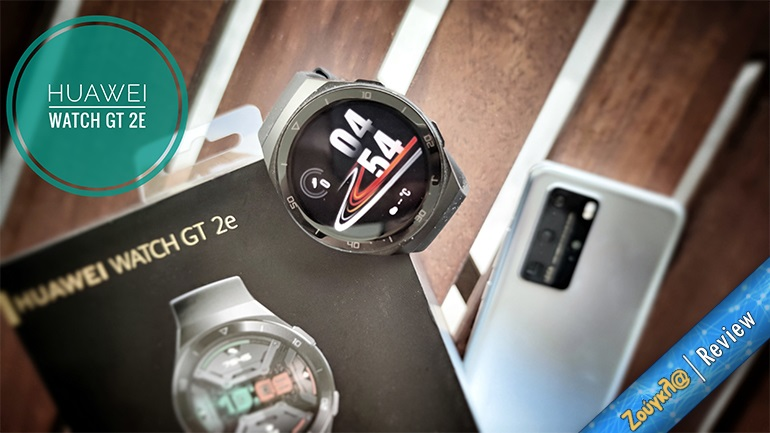 HUAWEI Watch GT 2e - Review: Ιδανικό fitness gadget