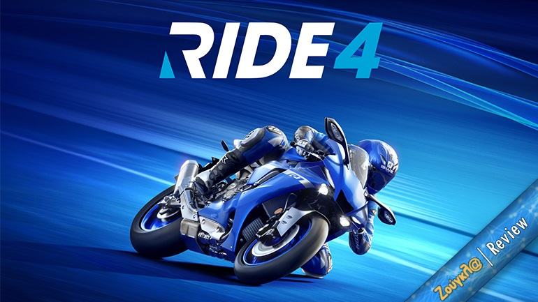 RIDE 4 - Review: Aυθεντικό simulation οδήγησης