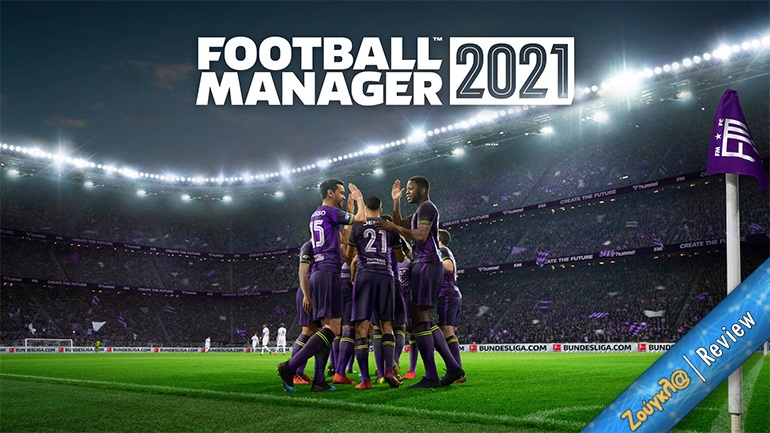 Football Manager 2021 - Review: Η Sports Interactive έδειξε χαρακτήρα
