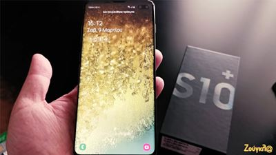 Samsung Galaxy S10 Plus: Δείτε το unboxing από το zougla.gr