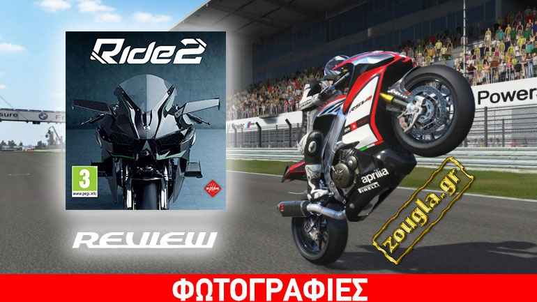 Ride 2 – Review: Αδρεναλίνη, πλήθος από μοτοσυκλέτες, πίστες και συναρπαστικές στιγμές!